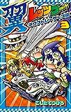 レッツ&ゴー!! 翼 ネクストレーサーズ伝 (3) (てんとう虫コミックス)