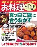 お料理Mine 第5巻第5号 (別冊MINE)