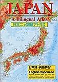 日本二カ国語アトラス (A Kodansha Guide)