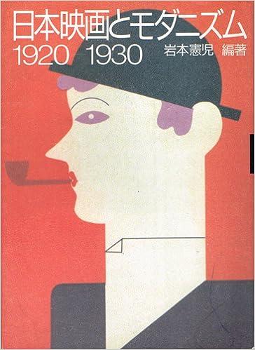 日本映画とモダニズム 1920 1930 岩本 憲児 本 通販 amazon