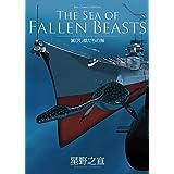 THE SEA OF FALLEN BEASTS 滅びし獣たちの海 (ビッグコミックススペシャル)