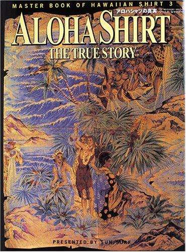 アロハシャツの真実 (ワールド・ムック—Master book of Hawaiian shirt (314))