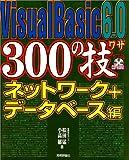 Visual Basic 6.0 300の技 ネットワーク+データベース編