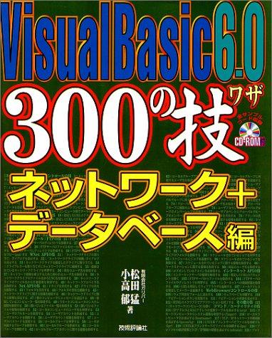 Visual Basic 6.0 300の技 ネットワーク+データベース編の詳細を見る