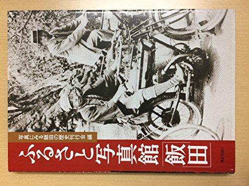 ふるさと写真館「飯田」