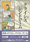 クライシスシンドローム / 須崎 一成 のシリーズ情報を見る