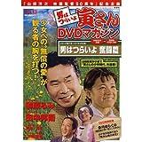 コンプレックス192 第9巻 (あすかコミックス)