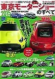 2015 東京モーターショーのすべて (モーターファン別冊) -