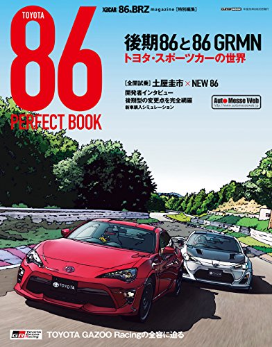 TOYOTA86 PERFECT BOOK(XACAR 86&BRZ magazine特別編集) (CARTOP MOOK)