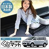 『01k-d001-ca』デリカD5 (くるマット) 車 マット フラット クッション 段差解消ベッドで車中泊を快適に!(100w×2個、150w×2個:ブラック)