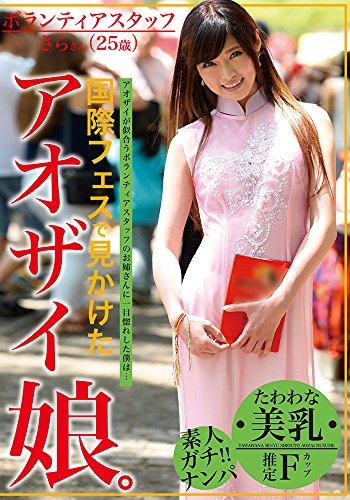 国際フェスで見かけたアオザイ娘。 [DVD]