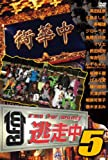 逃走中5 ~run for money~ [DVD]
