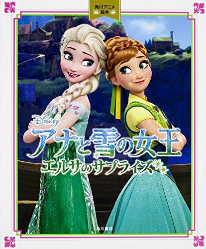 アナと雪の女王/エルサのサプライズ 角川アニメ絵本