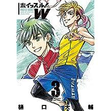 ホイッスル!W(3) (裏少年サンデーコミックス)