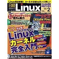 日経 Linux (リナックス) 2012年 02月号 [雑誌]