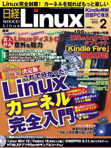 日経 Linux (リナックス) 2012年 02月号 [雑誌]の詳細を見る