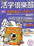 活字倶楽部 2005年 冬号
