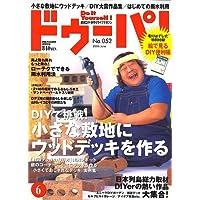 ドゥーパ ! 2006年 06月号 [雑誌]