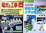 電気と工事 2008年 10月号 [雑誌]
