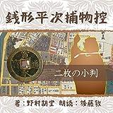 銭形平次捕物控 141 二枚の小判 【朗読CD】