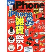 iPhone Magazine (アイフォン・マガジン) Vol.35 2013年 04月号 [雑誌]