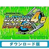 ロックマン エグゼ 4.5 リアルオペレーション[WiiUで遊べる ゲームボーイアドバンスソフト] [オンラインコード]