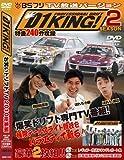 DVD>D1 KING!SEASON 2 (<DVD>) (<DVD>) (<DVD>)