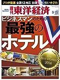 週刊 東洋経済 2014年 3/22号 [雑誌]