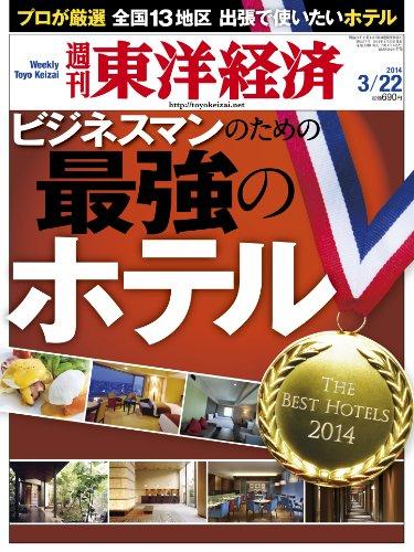 週刊 東洋経済 2014年 3/22号 [雑誌]の詳細を見る