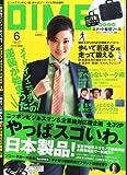 DIME (ダイム) 2013年 06月号 [雑誌]