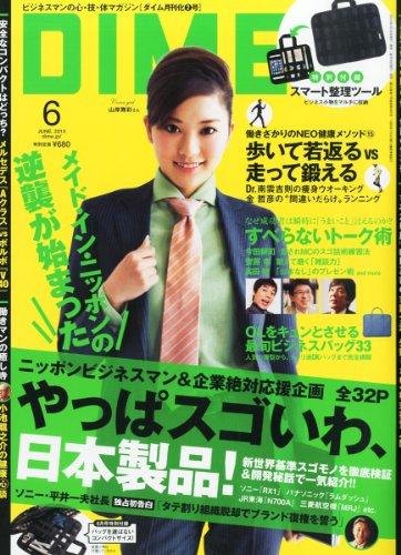 DIME (ダイム) 2013年 06月号 [雑誌]の詳細を見る