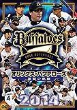 オリックス・バファローズ 2014 激闘の軌跡[DVD]