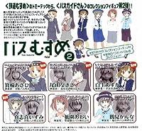バスむすめ バスガイド制服コレクション vol.2 (BOX)