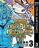DOUBLE DECKER! ダグ&キリル 3 (ヤングジャンプコミックスDIGITAL)