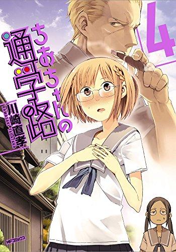 ちおちゃんの通学路 (4) (MFコミックス フラッパーシリーズ)の詳細を見る