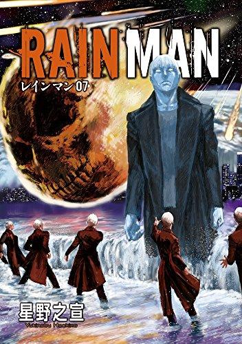 レインマン 7 (ビッグコミックススペシャル)