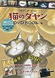 TVアニメーション 猫のダヤン DVD BOOK4 ([物販商品・グッズ])
