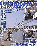 見てわかる!シロギスの投げ釣り—ビギナーでもバッチリ釣れる「釣り入門」DVD in MOOK (BIG1シリーズ (93))