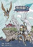 飛翔騎士 (漫画deゲームブック第1弾)