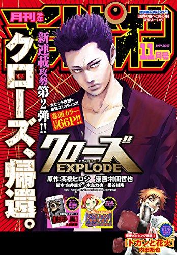 月刊少年チャンピオン 2017年11月号 [Gekkan Shonen Champion 2017-11]