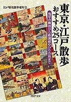 東京・江戸散歩 おすすめ25コース (PHP文庫)