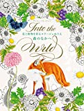 花と動物を彩るコラージュぬりえ 森のなかへ
