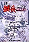 鍼灸OSAKA57/58号 パーキンソン病/介護保険と鍼灸