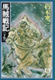 馬賊戦記 (下巻) (徳間文庫)