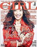 andGIRL (アンドガール) 2017年 2月号 [雑誌]