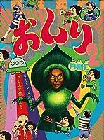 おしり2  ラーメンズ片桐仁のおしえて何故ならしりたがりだから (TOKYO NEWS MOOK 470号)