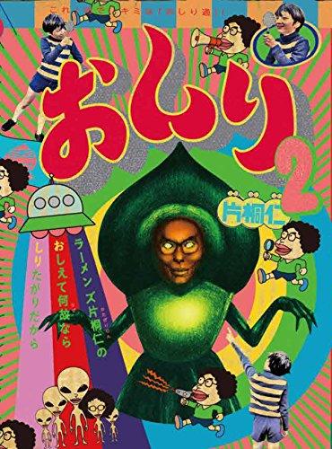 おしり2 ラーメンズ片桐仁のおしえて何故ならしりたがりだから (TOKYO NEWS MOOK 470号)の詳細を見る
