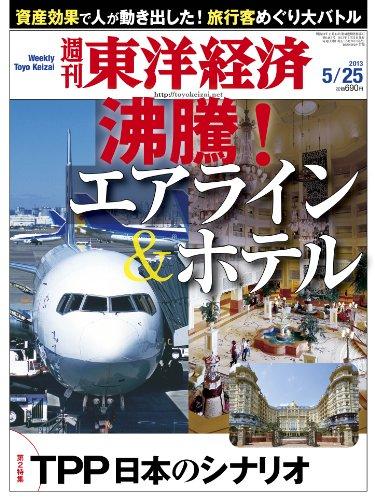 週刊 東洋経済 2013年 5/25号 [雑誌]の詳細を見る