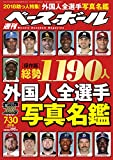 週刊ベースボール 2018年 7/30 号 特集:[保存版]総勢1190人 外国人全選手写真名鑑
