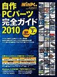 自作PCパーツ完全ガイド2010 (日経BP�